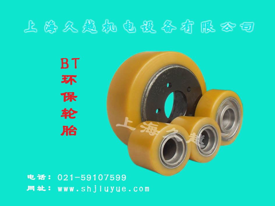 BT环保轮胎 BT Environmentally friendly tires