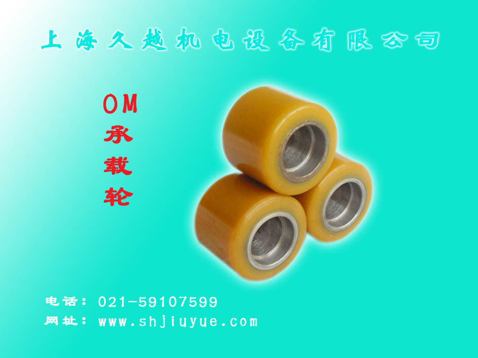 OM承重轮 OM Load-Bearing Wheel