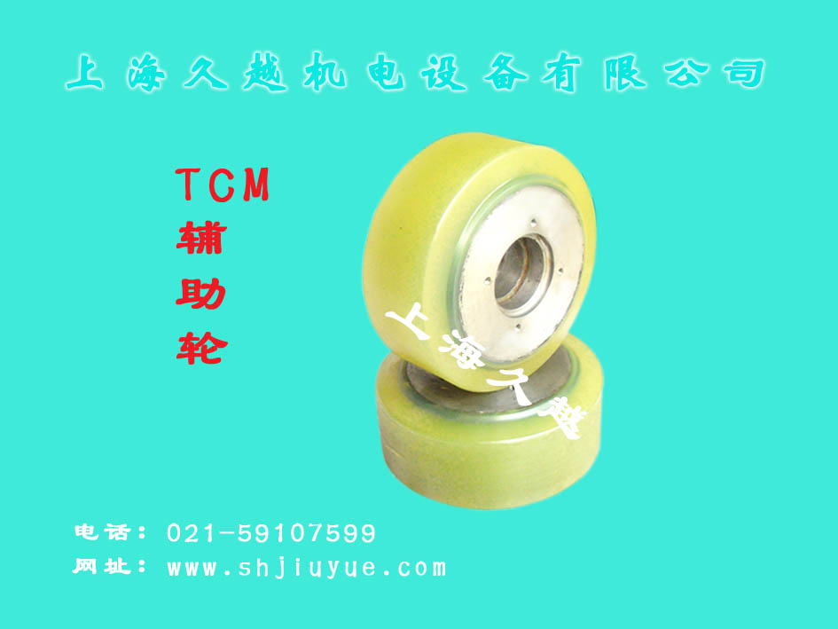 TCM1.5T辅助轮 HELI 1.5T Supporting Wheel