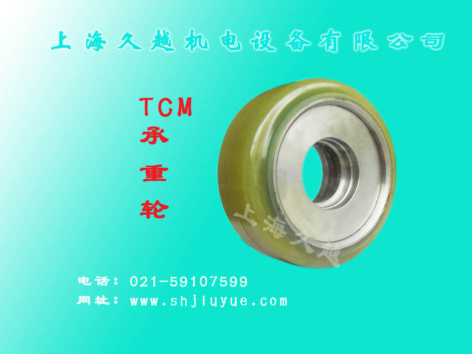 TCM承重轮 总成  TCM Load-Bearing Wheel Assembly
