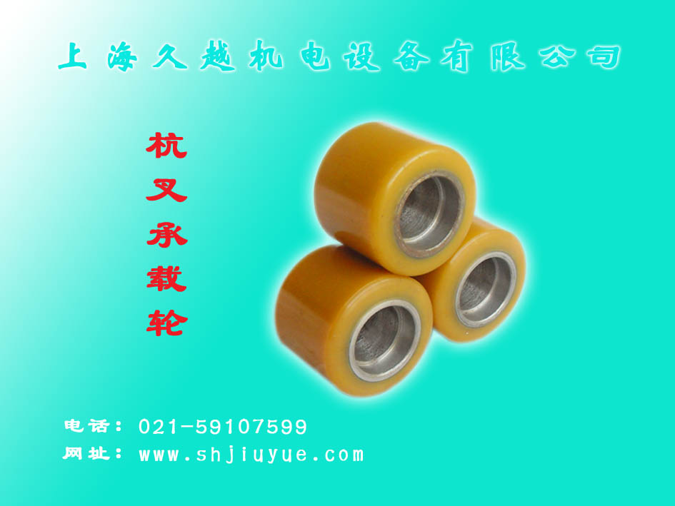 杭叉承重轮  HC Load-Bearing Wheel