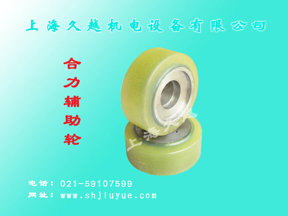 合力 辅助轮 HELI Supporting Wheel