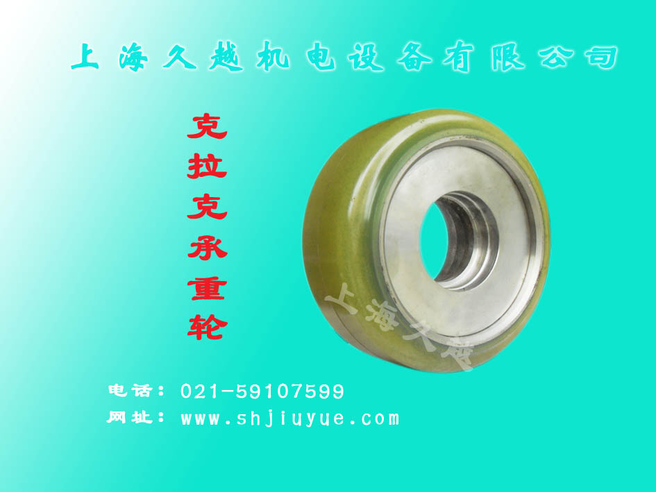 克拉克承重轮 总成 CLARK Load-Bearing Wheel  Assembly