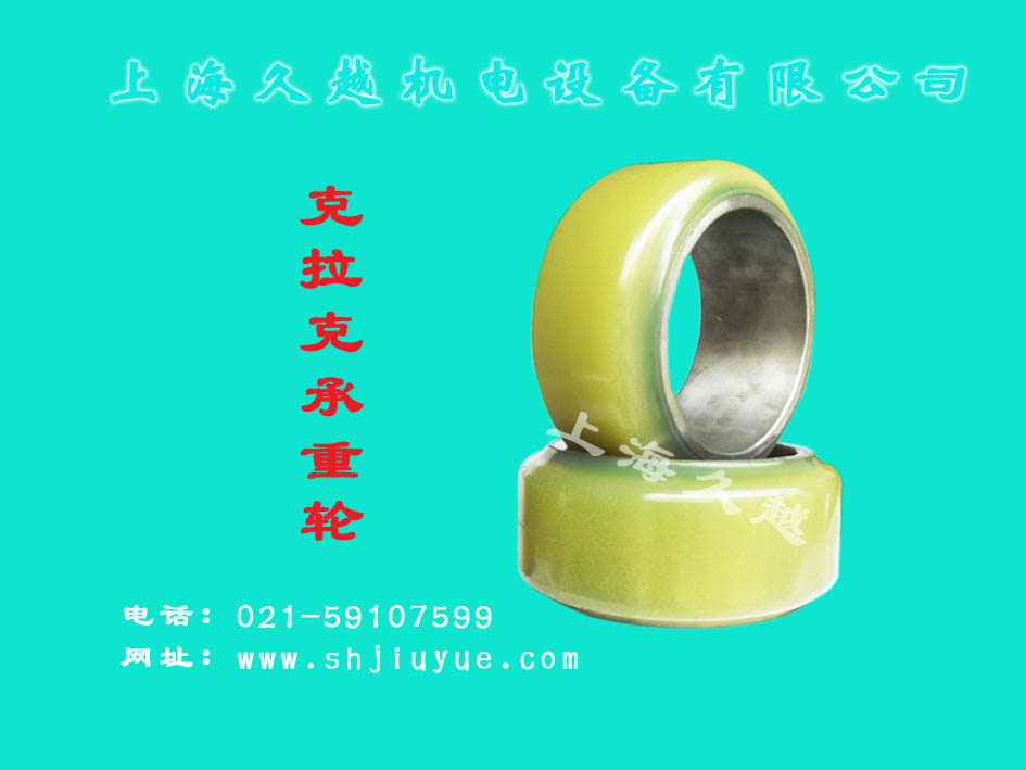 克拉克承重轮 CLARK Load-Bearing Wheel