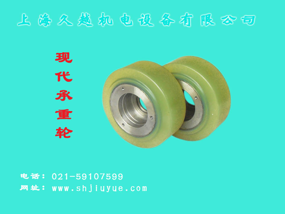 现代辅助轮 HYUNDAI Supporting Wheel