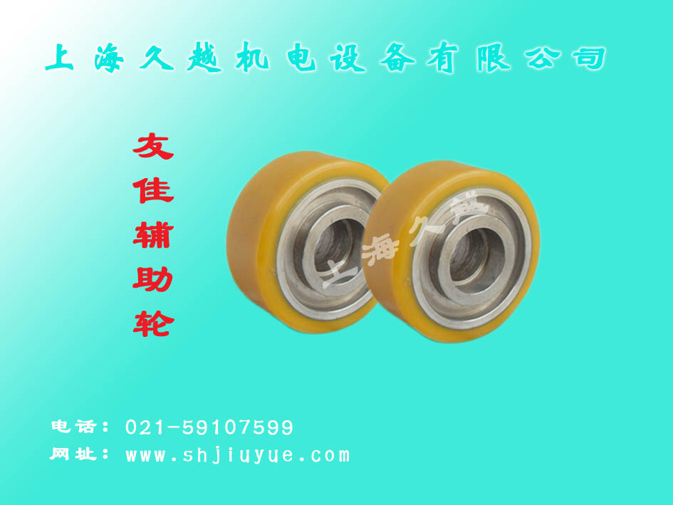 友佳辅助轮 FEELER Supporting Wheel