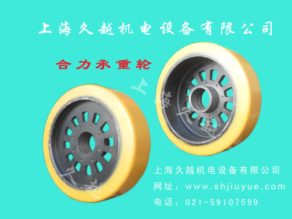 合力承重轮 新  HELI Load-Bearing Wheel New