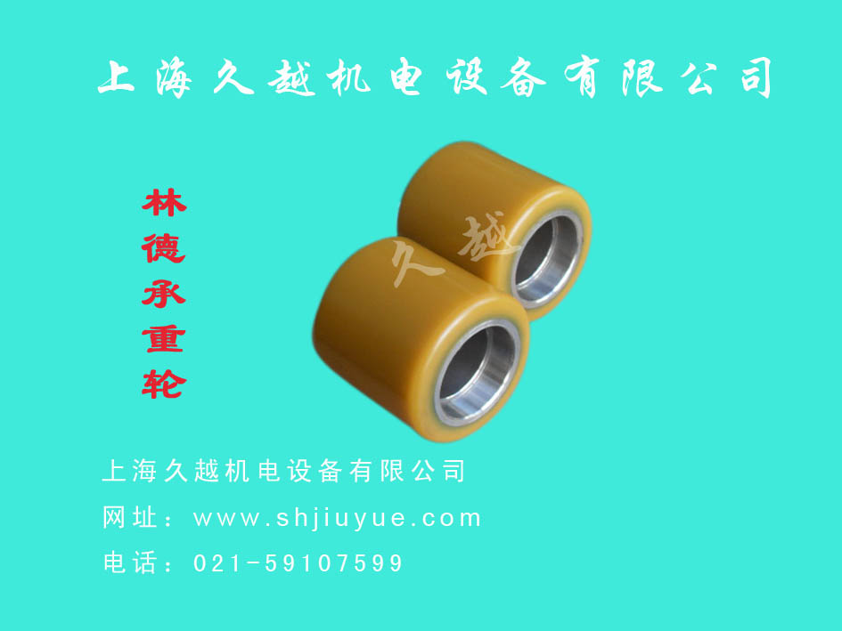 林德承重轮 新 lINDE  Load-Bearing Wheel New