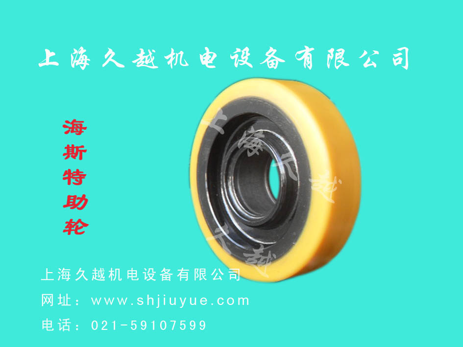 海斯特N30辅助轮 HYSTER N30 Supporting Wheel
