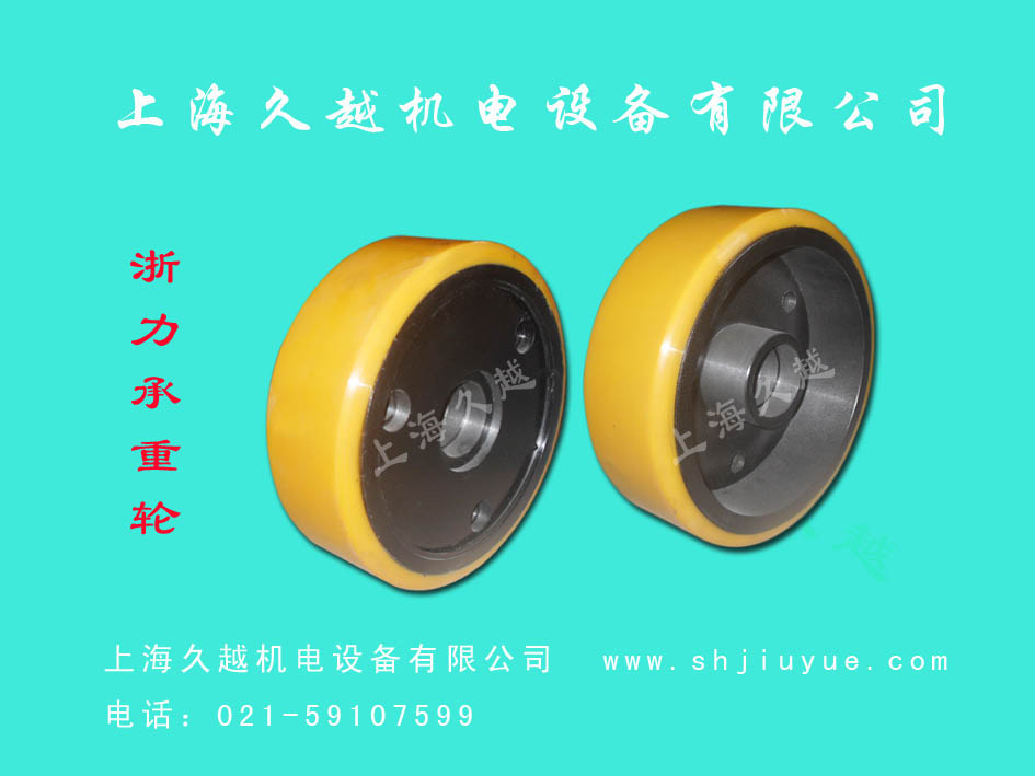 浙力承重轮 UN Load-Bearing Wheel