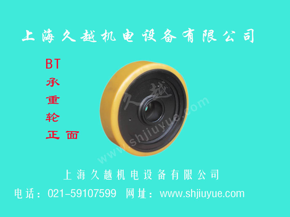 BT承重轮 正面 BT Load-Bearing Wheel Front