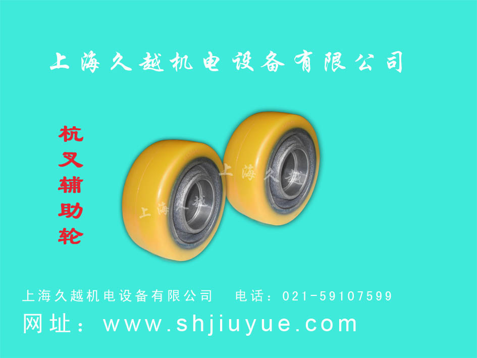 杭叉辅助轮2 HC Supporting Wheel 2
